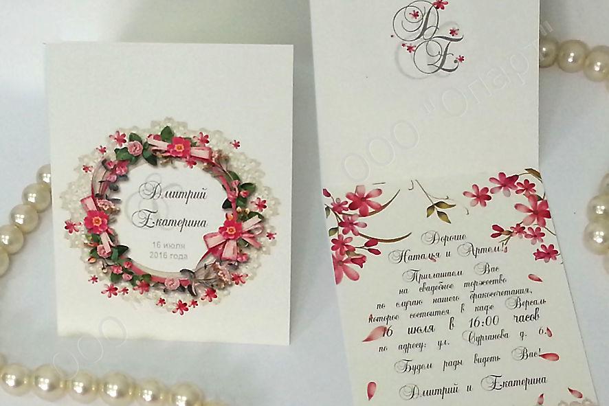 Минск приглашения на свадьбу