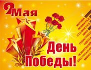 may_9_victory_day.jpg